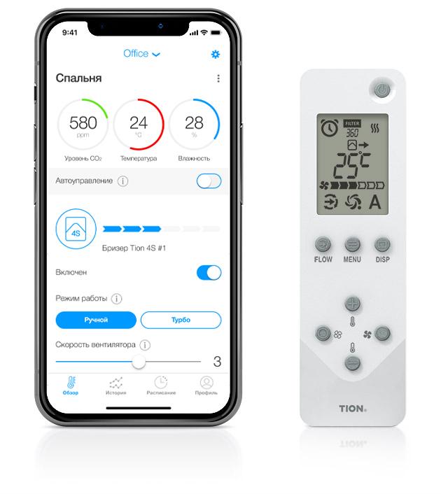 Бризер 3S Tион приточная вентиляция в квартире и доме