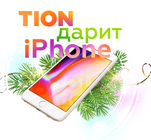 Tion дарит iPhone