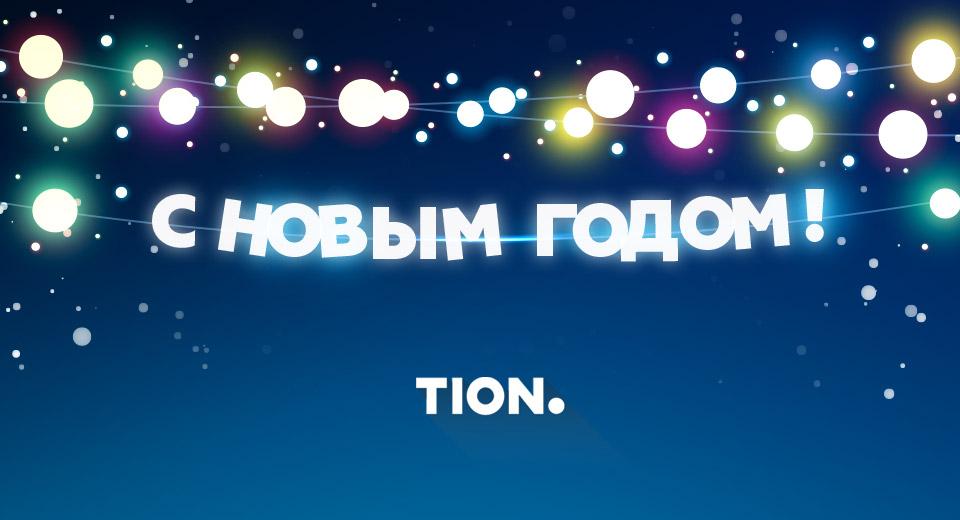 Тион поздравляет всех c Новым Годом 2015