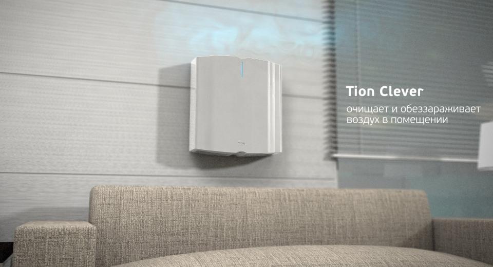 Обеззараживатель воздуха «Тион» эффективен против самых опасных инфекций