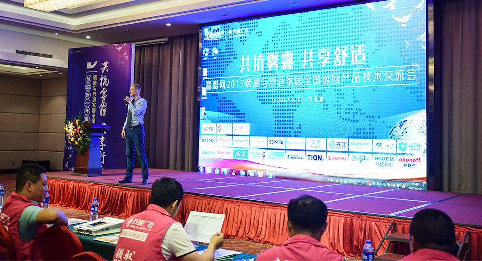 Большая презентация Tion Бризер 3S в Пекине