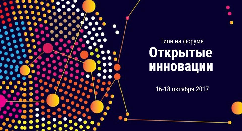 Тион на «Открытых инновациях» в Москве
