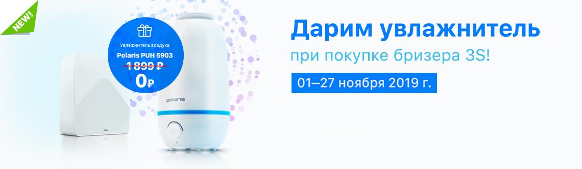 Баннер - ИК-модуль MagicAir